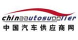 中国汽车供应商网