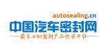 中国汽车密封网