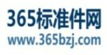 365标准件网